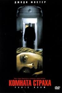 Фильм Комната страха смотреть онлайн