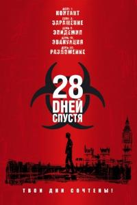 Фильм 28 дней спустя смотреть онлайн