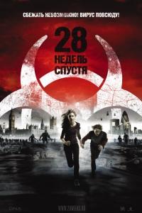 Фильм 28 недель спустя смотреть онлайн