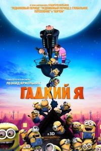 Фильм Гадкийя смотреть онлайн