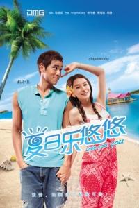 Фильм Лав Ю-Ю смотреть онлайн