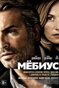 Фильм Мёбиус смотреть онлайн