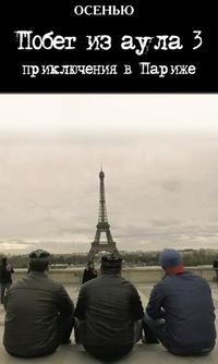 Фильм Побег из аула 3 сезон смотреть онлайн