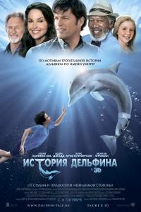 Фильм История дельфина смотреть онлайн