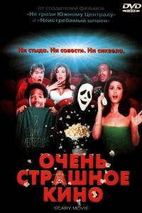 Фильм Очень страшное кино смотреть онлайн