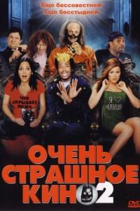 Фильм Очень страшное кино2 смотреть онлайн