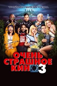 Фильм Очень страшное кино3 смотреть онлайн