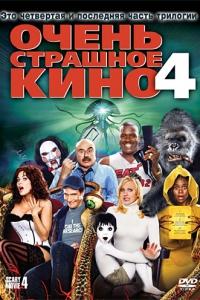 Фильм Очень страшное кино4 смотреть онлайн