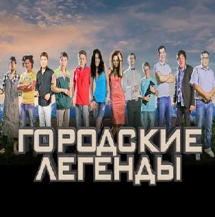 Городские Легенды Сериал Скачать Торрент - фото 2