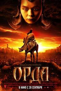Фильм Орда смотреть онлайн