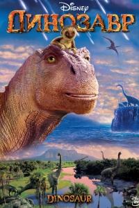 Фильм Динозавр смотреть онлайн