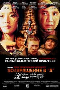 Фильм Возвращение вА смотреть онлайн