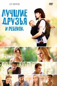 Фильм Лучшие друзья и ребенок смотреть онлайн