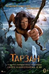Фильм Тарзан 3D смотреть онлайн