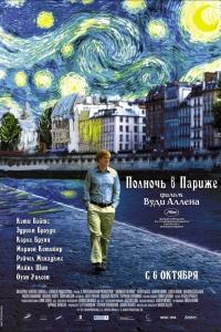 Фильм Полночь в Париже смотреть онлайн
