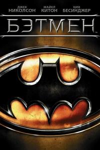 Фильм Бэтмен смотреть онлайн
