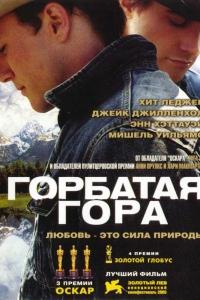 Фильм Горбатая гора смотреть онлайн