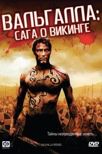 Фильм Вальгалла: Сага о викинге смотреть онлайн