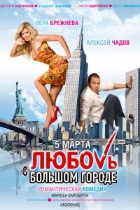 Фильм Любовь в большом городе смотреть онлайн