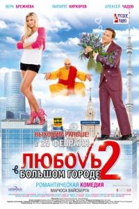 Фильм Любовь в большом городе2 смотреть онлайн