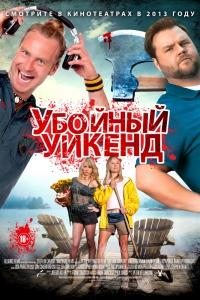 Фильм Убойный уикенд смотреть онлайн