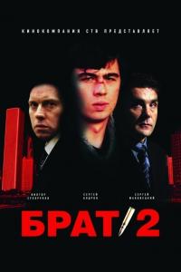 Фильм Брат2 смотреть онлайн
