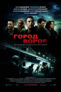 Фильм Город воров смотреть онлайн
