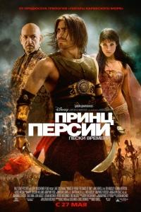 Фильм Принц Персии: Пески времени смотреть онлайн