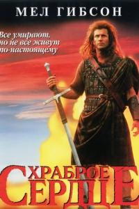 Фильм Храброе сердце смотреть онлайн