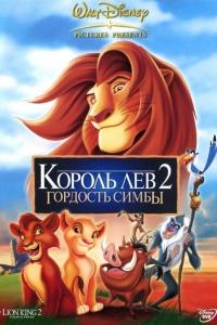 Фильм Король Лев 2: Гордость Симбы смотреть онлайн