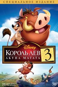 Фильм Король Лев 3: Акуна Матата смотреть онлайн