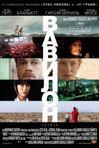 Фильм Вавилон смотреть онлайн