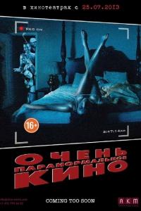 Фильм Очень паранормальное кино смотреть онлайн