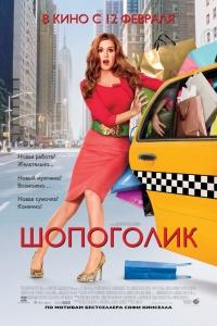 Фильм Шопоголик смотреть онлайн