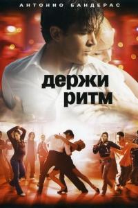 Фильм Держи ритм смотреть онлайн