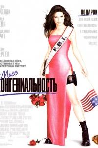 Фильм Мисс Конгениальность смотреть онлайн