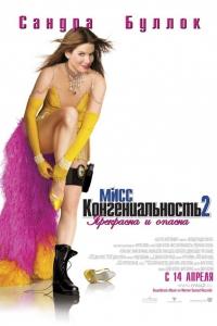 Фильм Мисс Конгениальность 2: Прекрасна и опасна смотреть онлайн