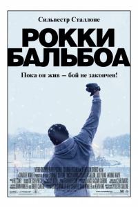 Фильм Рокки Бальбоа смотреть онлайн