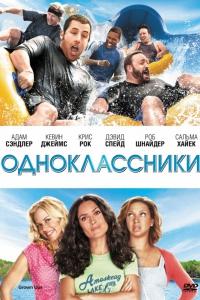 Фильм Одноклассники смотреть онлайн
