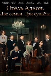 Фильм Отель «Адлон»: Семейная сага 1 сезон смотреть онлайн