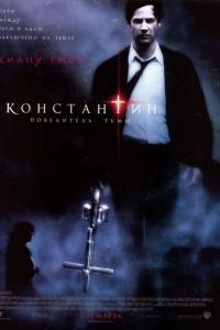 Фильм Константин: Повелитель тьмы смотреть онлайн