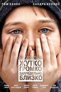 Фильм Жутко громко и запредельно близко смотреть онлайн