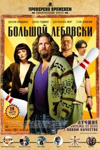 Фильм Большой Лебовски смотреть онлайн
