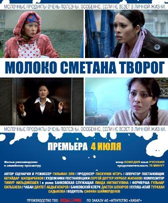 Фильм Молоко, Сметана, Творог смотреть онлайн