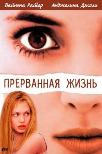 Фильм Прерванная жизнь смотреть онлайн
