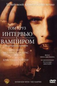 Фильм Интервью с вампиром смотреть онлайн