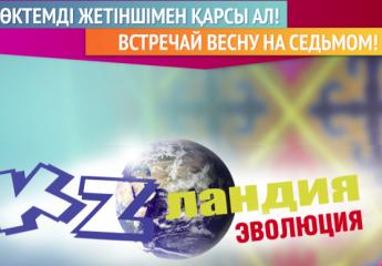 Фильм KZландия. Сокровище нации 15,16,17 серия смотреть онлайн