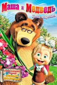 Фильм Маша и Медведь 1-74 серия смотреть онлайн
