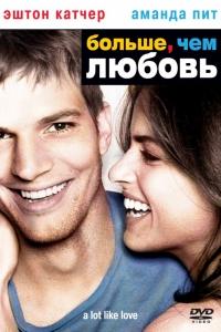 Фильм Больше, чем любовь смотреть онлайн