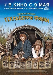 Фильм Приключения Гекльберри Финна смотреть онлайн